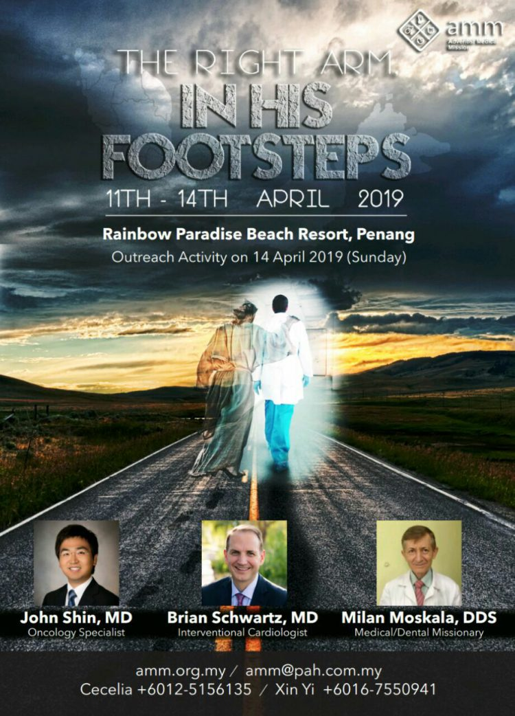 AMM Conference 2019
