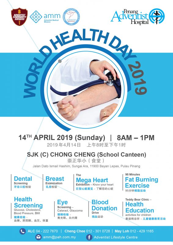 World Health Day – April 14, 2019